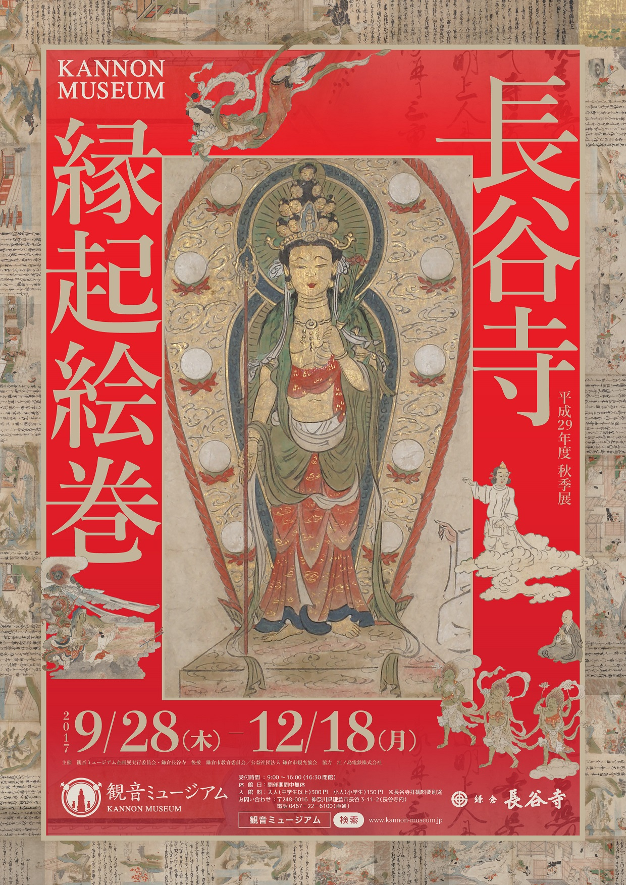 170913_flyer-A4_02