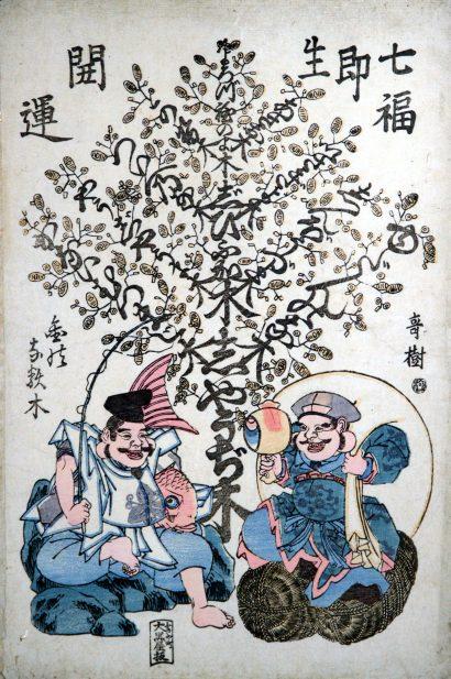 金のなる木(かねのなるき) 江戸時代後期