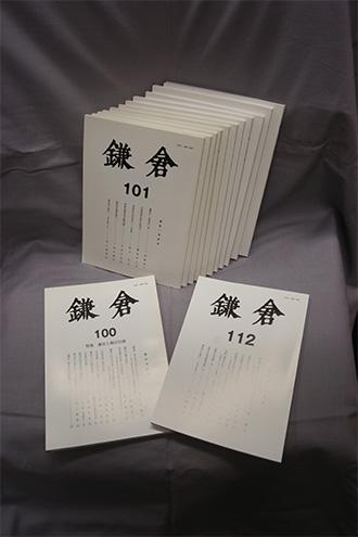 鎌倉文化研究会
