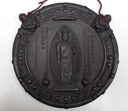 お土産の懸仏レプリカ 昭和28年(1953)頃