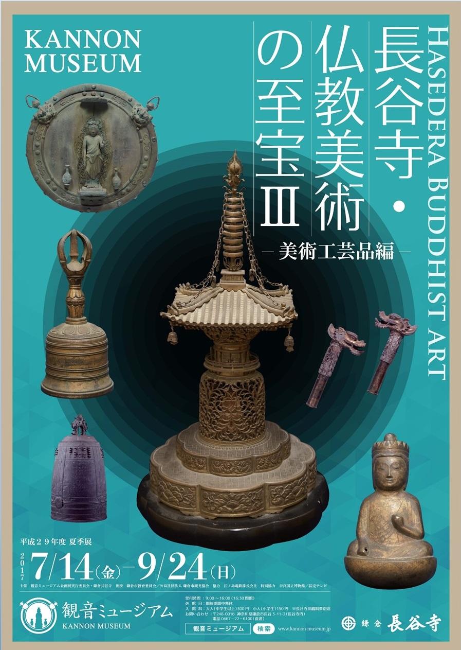 長谷寺・仏教美術の至宝Ⅲ