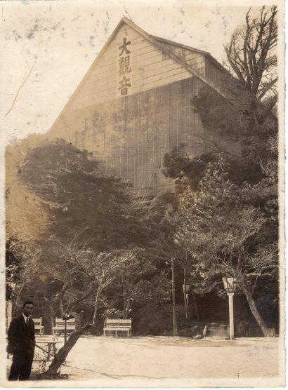 観音堂に懸けられた上屋 昭和5年~昭和18年(1943)ごろ