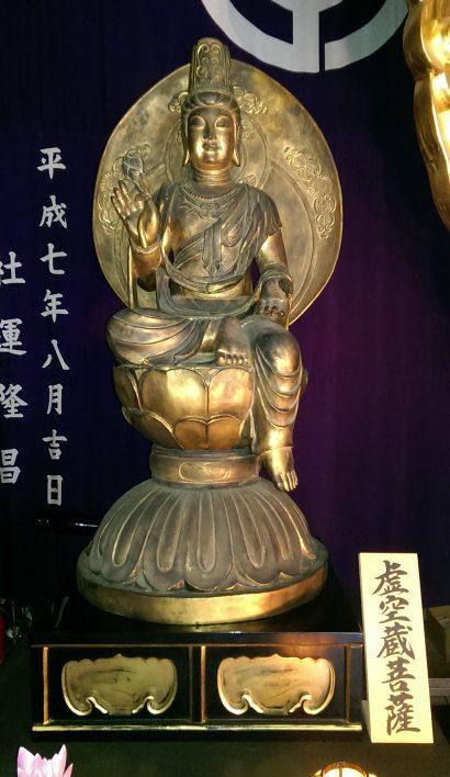 虚空蔵菩薩像 現在は阿弥陀堂に安置